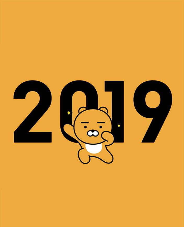 라이언의 Hello 2019