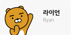 라이언 Ryan
