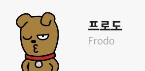 프로도 Frodo