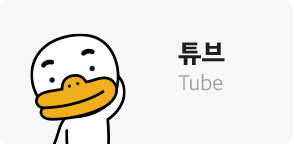 튜브 Tube