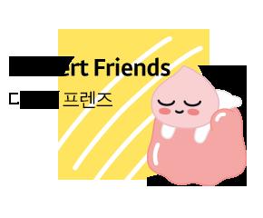Dessert Friends - 디저트 프렌즈