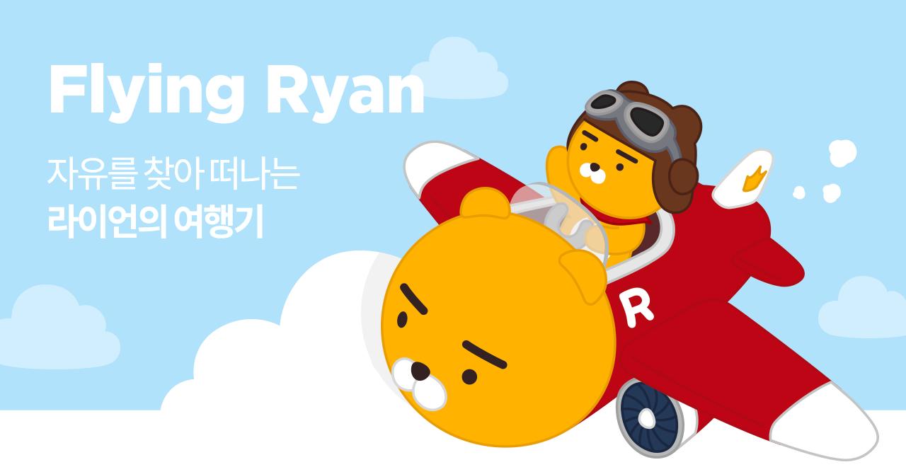 Flying Ryan - 자유를 찾아 떠나는 라이언의 여행기
