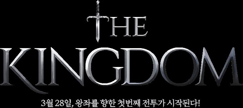 the kingdom 3월 28일 왕좌를 향한 전투가 시작된다.