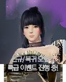 신규/복귀 모험가특급 이벤트 진행 중!