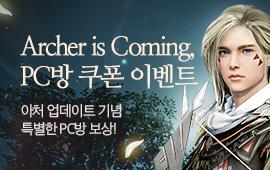 Archer is coming PC방 쿠폰 이벤트