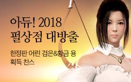아듀! 2018 펄상점 대방출