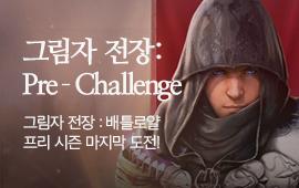 그림자 전장 : 배틀로얄 Pre - Challenge