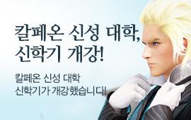 칼페온 신성 대학 신학기 개강
