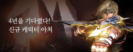 석궁과 거대한 태궁을 다루는 17번째 캐릭터, 아처