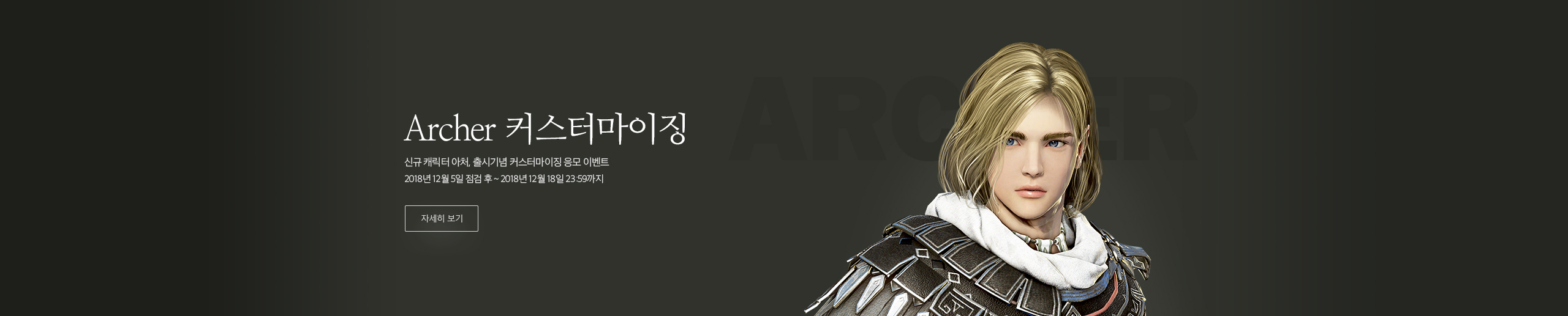 Archer 커스터마이징