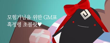 모험가님~♥ GM표 흑정령 초콜릿 보고 가세요
