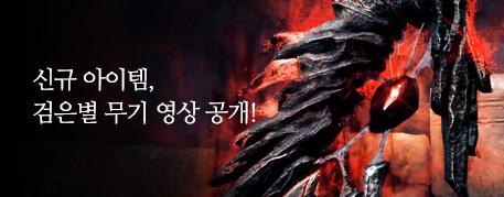 별무덤 미리 보기 2탄! 검은별 무기 영상 공개