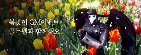 봄맞이 깜짝 GM이벤트, 골든벨과 함께해요!