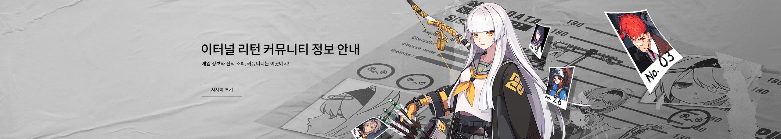 알쓸신잡, 커뮤니티 정보 안내
