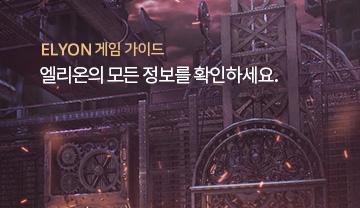 ELYON 게임 가이드 엘리온의 모든 정보를 확인하세요.