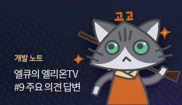 개발 노트 엘큐의 엘리온TV #9 주요 의견 답변