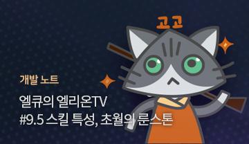 개발 노트 엘큐의 엘리온TV #9.5 스킬 특성과 초월의 룬스톤