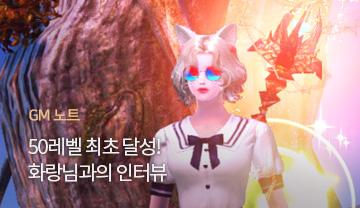GM노트 50레벨 최초 달성! 화랑님과의 인터뷰
