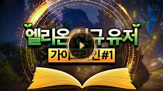 [영상] 엘리온 신규 유저 가이드 라인 #1