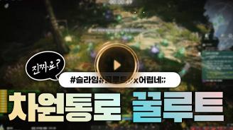 [영상] 차원의 통로 슬라임 꿀팁