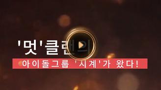 [영상] 엘리온에 아이돌 그룹 '시계'가 왔다!