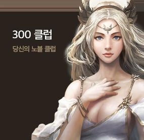 300 클럽