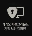 계정 보안 캠페인