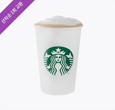 스타벅스 카페라떼 기프티콘