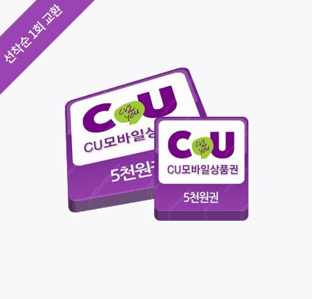 [CU] 편의점 모바일 상품권 5천원권