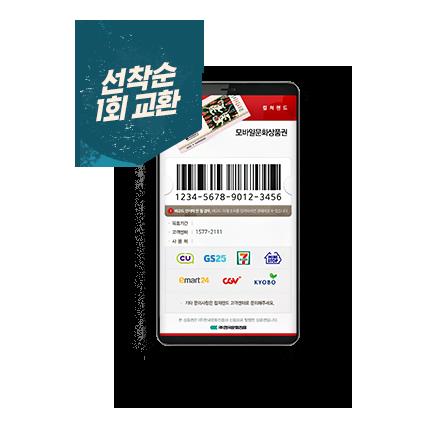 모바일 문화상품권 5,000원
