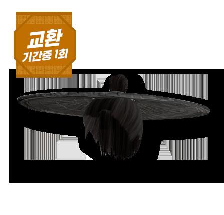 여왕의 호위무사 모자 (영구제)