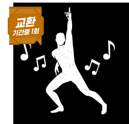 승리댄스 38 (영구제 이모트)