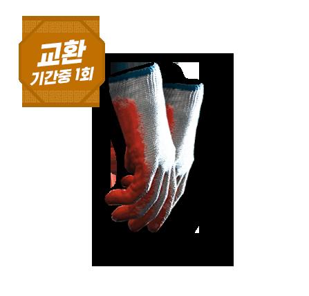 목장갑 (영구제)