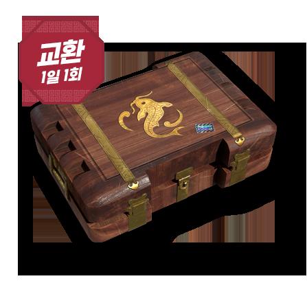 스로우백 상자 (랜덤상자)