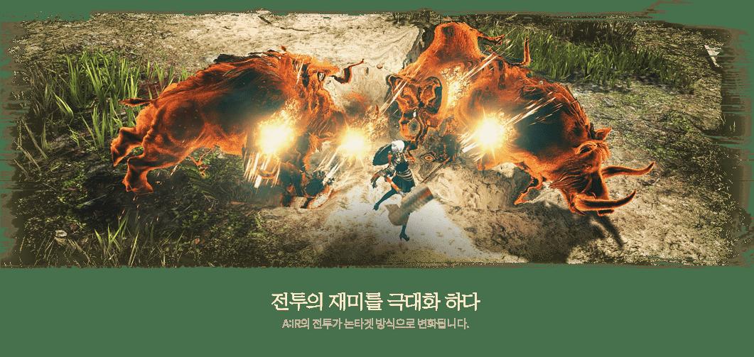 전투의 재미를 극대화 하다 A:IR의 전투가 논타겟 방식으로 변화됩니다.
