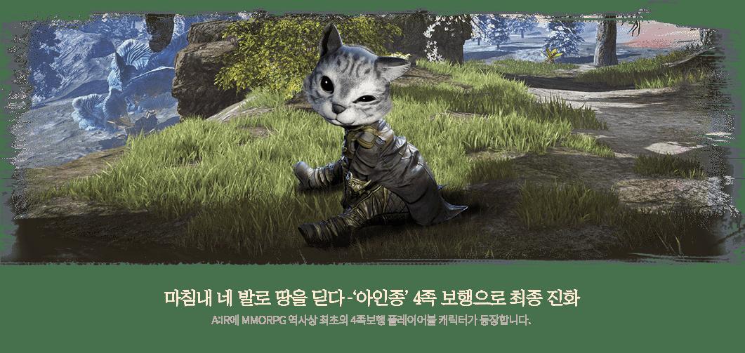 마침내 네 발로 땅을 딛다 '아인종' 4족 보행으로 최종 진화 A:IR에 MMORPG 역사상 최초의 4족 보행 플레이어블 캐릭터가 등장합니다.