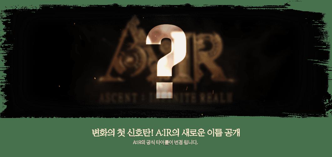 변화의 첫 신호탄! A:IR의 새로운 이름 공개 A:IR의 공식 타이틀이 변경 됩니다.