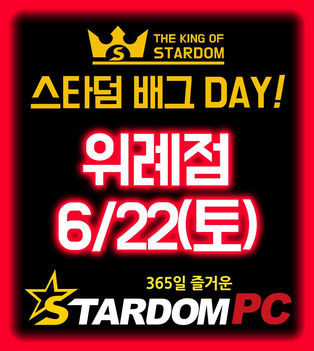 [경기] 스타덤PC방 성남위례점 배그 DAY!
