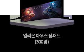 엘리온 마우스 장패드 (300명)