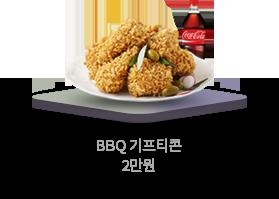 BBQ 기프티콘 2만원