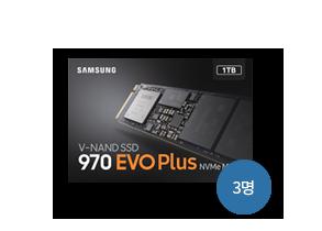 삼성 970 EVO Plus M.2 NVMe 1TB 3명