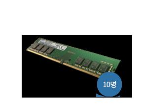 삼성전자 DDR4-3200 16GB 10명