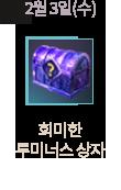 2월 3일(수) 접속 보상 : 희미한 루미너스 상자