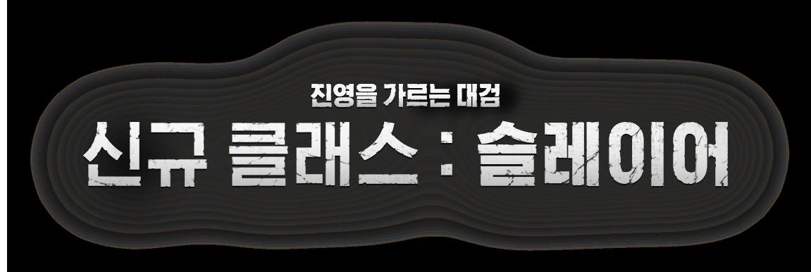 진영을 가르는 대검 신규 클래스 : 슬레이어
