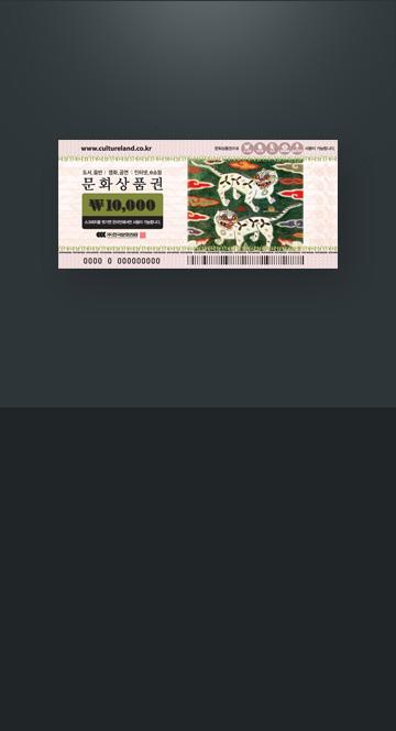 문화 상품권 1만원