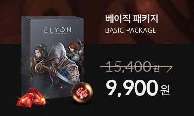 베이직 패키지 15,400원, 할인가 9,900원
