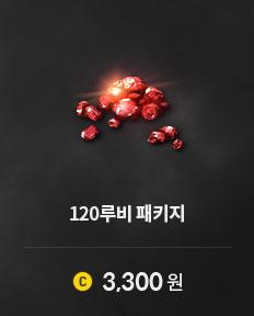 120루비 패키지 게임코인 3,300원