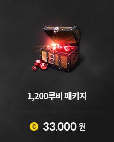 1200루비 패키지 게임코인 33,000원