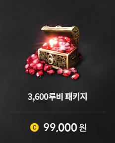 3600루비 패키지 게임코인 99,000원