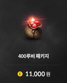 400루비 패키지 게임코인 11,000원